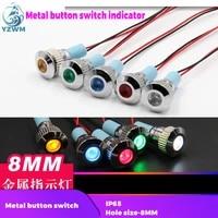 8mm metal signal light micro led power indicator warning light 3v5v12v24v2v waterproof