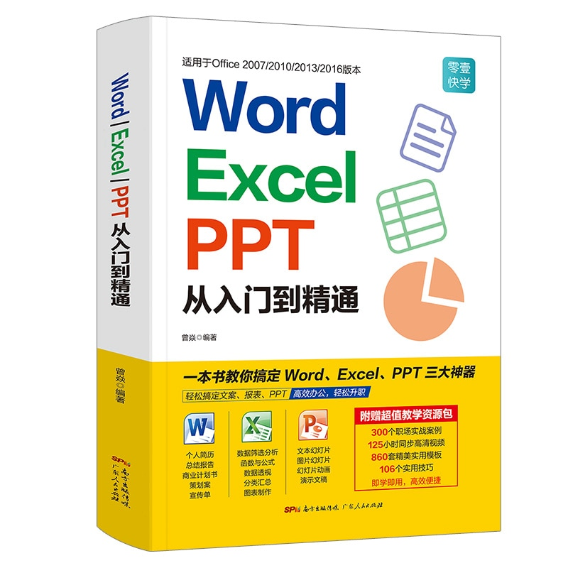 Word Excel PPT Computer Application Basic Knowledge Self-study Books Office Software Automation Tutorial book for beginer