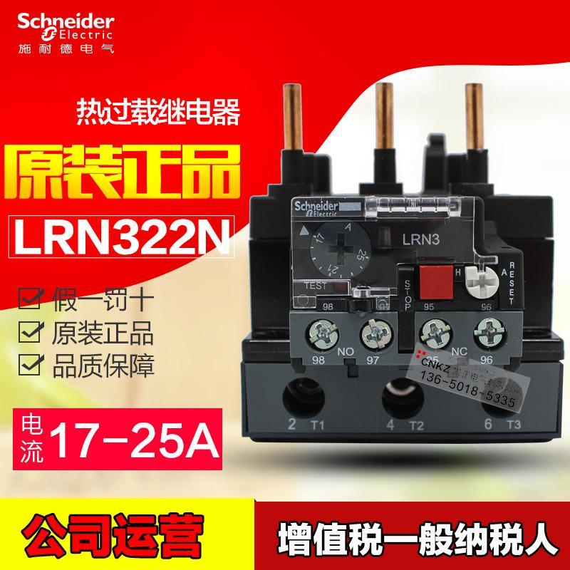 Relé de sobrecarga térmica original auténtico Schneider LRN322N 17-25A en lugar de LRE322N