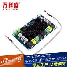 XH-M546 Pre-Set TPA3116D2 Dual-Channel Ultra-High Power Digitale Versterker Board 150W * 2