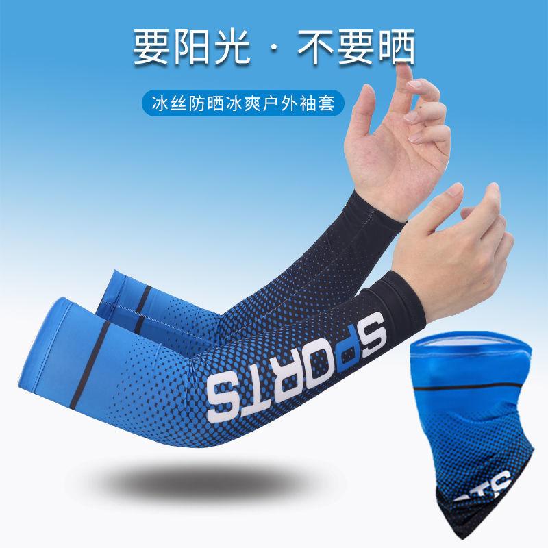 Protezione solare maniche di ghiaccio maniche da uomo in seta di ghiaccio maniche estive ultra-sottili traspiranti maniche ad alto rimbalzo guida guanti lunghi da ciclismo