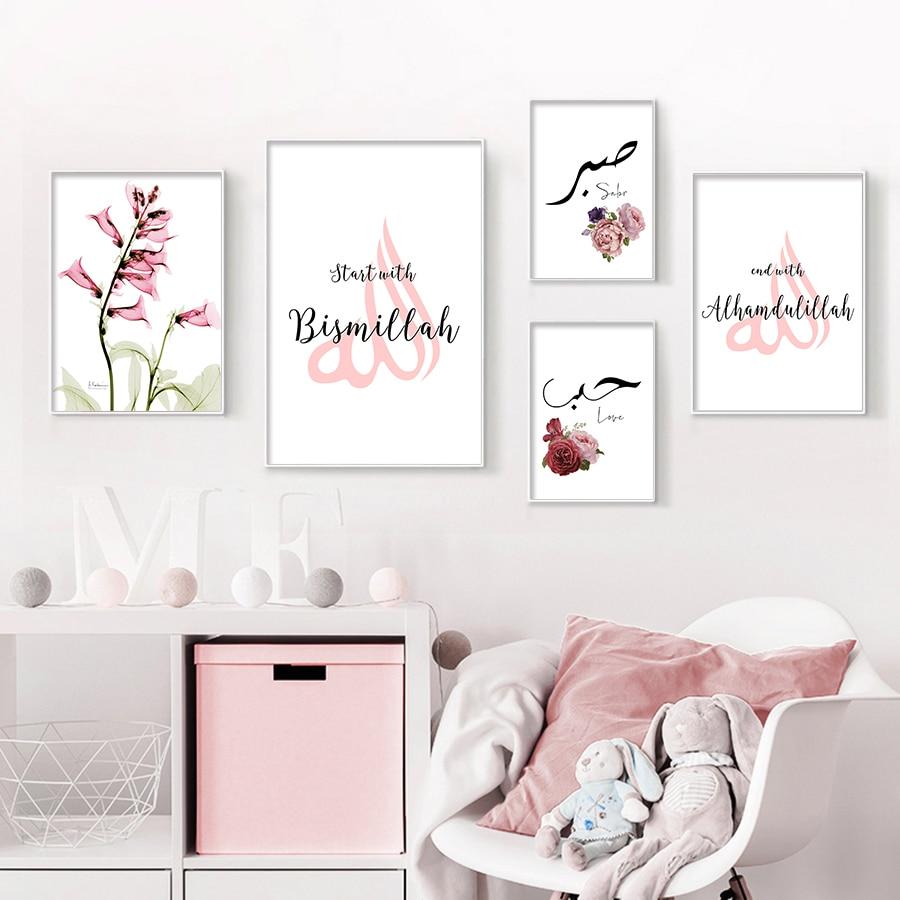 Pintura de arte Islamico MIC Quran Bismillah Sabr lienzo Poster e impresiones romántico Rosa Floal pared cuadro hogar sala de estar Decoración
