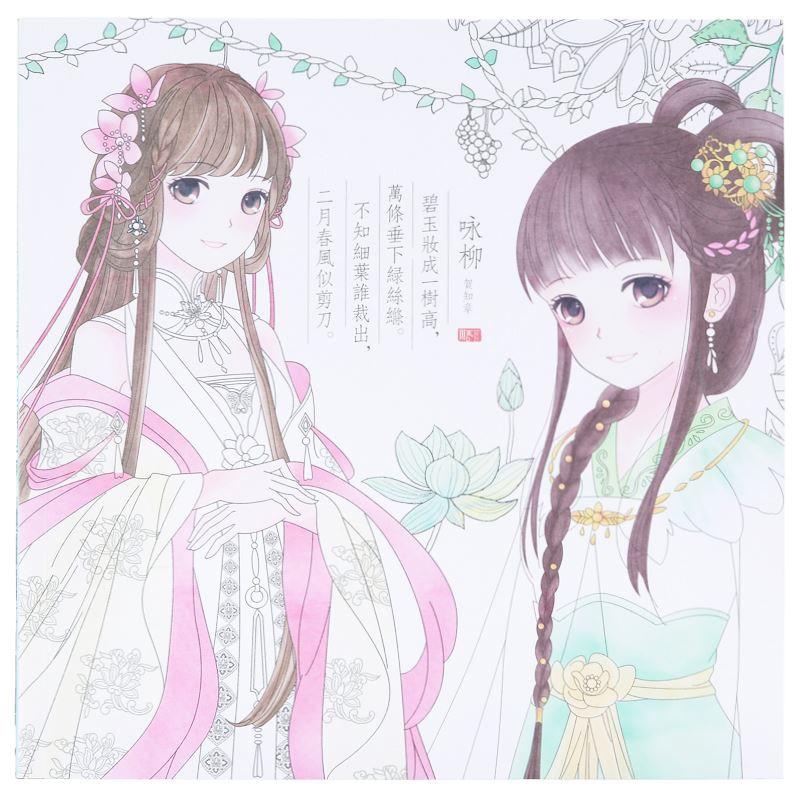 100 páginas chino antiguo belleza hermosa chica colorear libro para aliviar el estrés mata tiempo Graffiti pintura dibujo libro