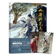 Mythologie ancienne chinoise mots picturaux Record mythique bête anthropomorphique bande dessinée aquarelle livre dillustration