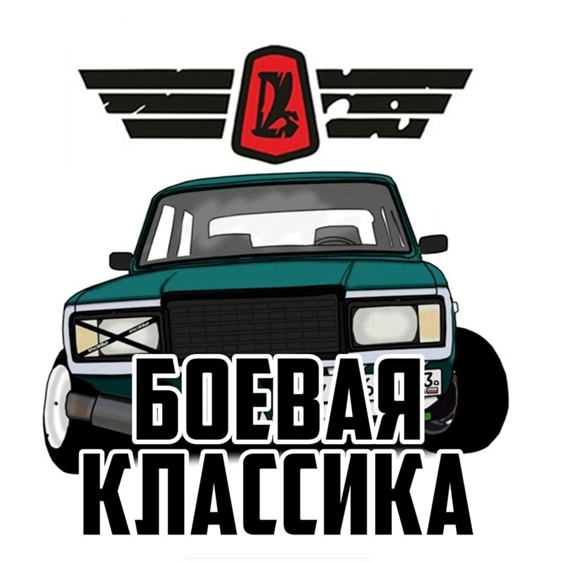 Heißer Kampf Klassische Vaz Lada Bunte Auto Aufkleber Interessante Fenster Auto Motorrad Aufkleber Applique KK15 * 14cm