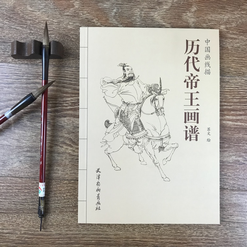 Фото - Drawing Art Textbook Of Ancient Emperors In Good Graphics Traditional Chinese Painting Book For Adults warren peltier ancient art of tea