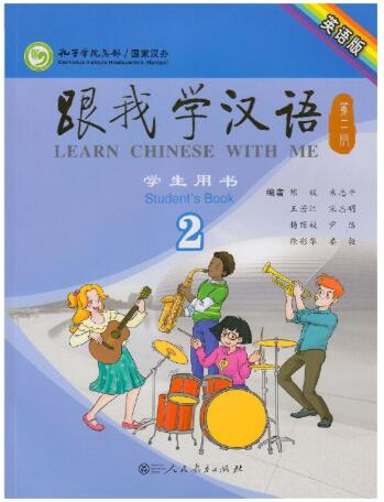 Learn Chinese with me textbook 2 student`s book ,2nd edition language english недорого