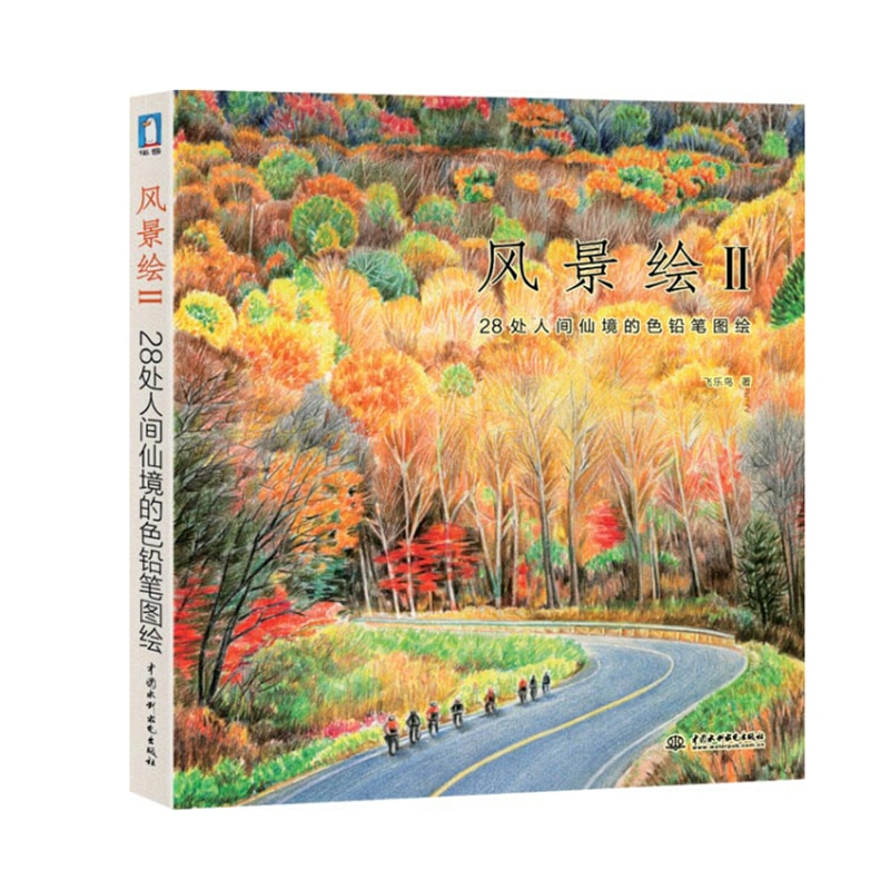 New Arrival Feile Bird color pencil landscape drawing book learning beautiful scenery painting techniques Tutorial