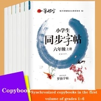 new practice calligraphy chinese textbook synchronized copybook composition 1 6 grades volume 1 and 2 practice copybook
