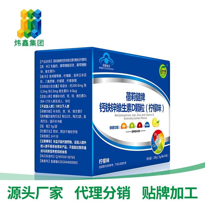 Calcium, Iron, Zinc, Vitamin D, Lemon Flavor Particles, Blue Cap, Approval, Nutrient Supplements, Factory Direct Sales, OEM Cfda