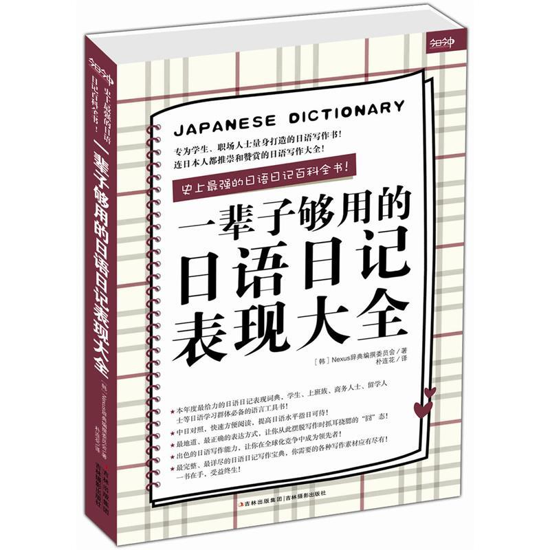 Encyclopedia Of Japanese Diary Performance Book For A Lifetime Japanese Diary Adult Encyclopedia  Learning Language Books Art batman character encyclopedia