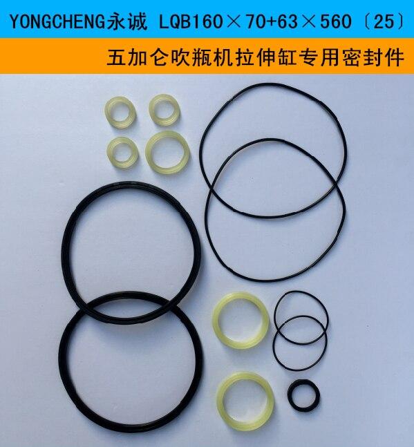LQB160X70 + 63X560 (25) 5 جالون ماكينة التشكيل بالنفخ اسطوانة