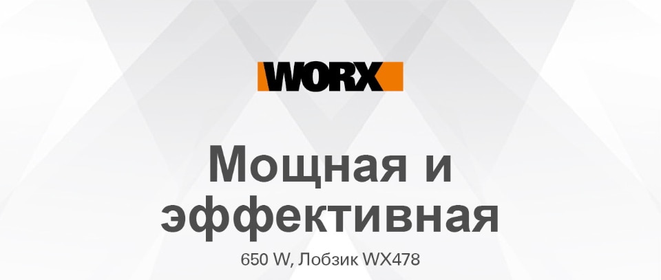 WORX Electric