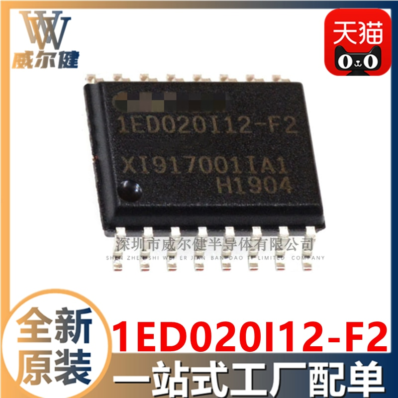شحن مجاني 1ED020I12-F2 SOIC-16 IC1ED020I12F2XUMA1 10 قطعة