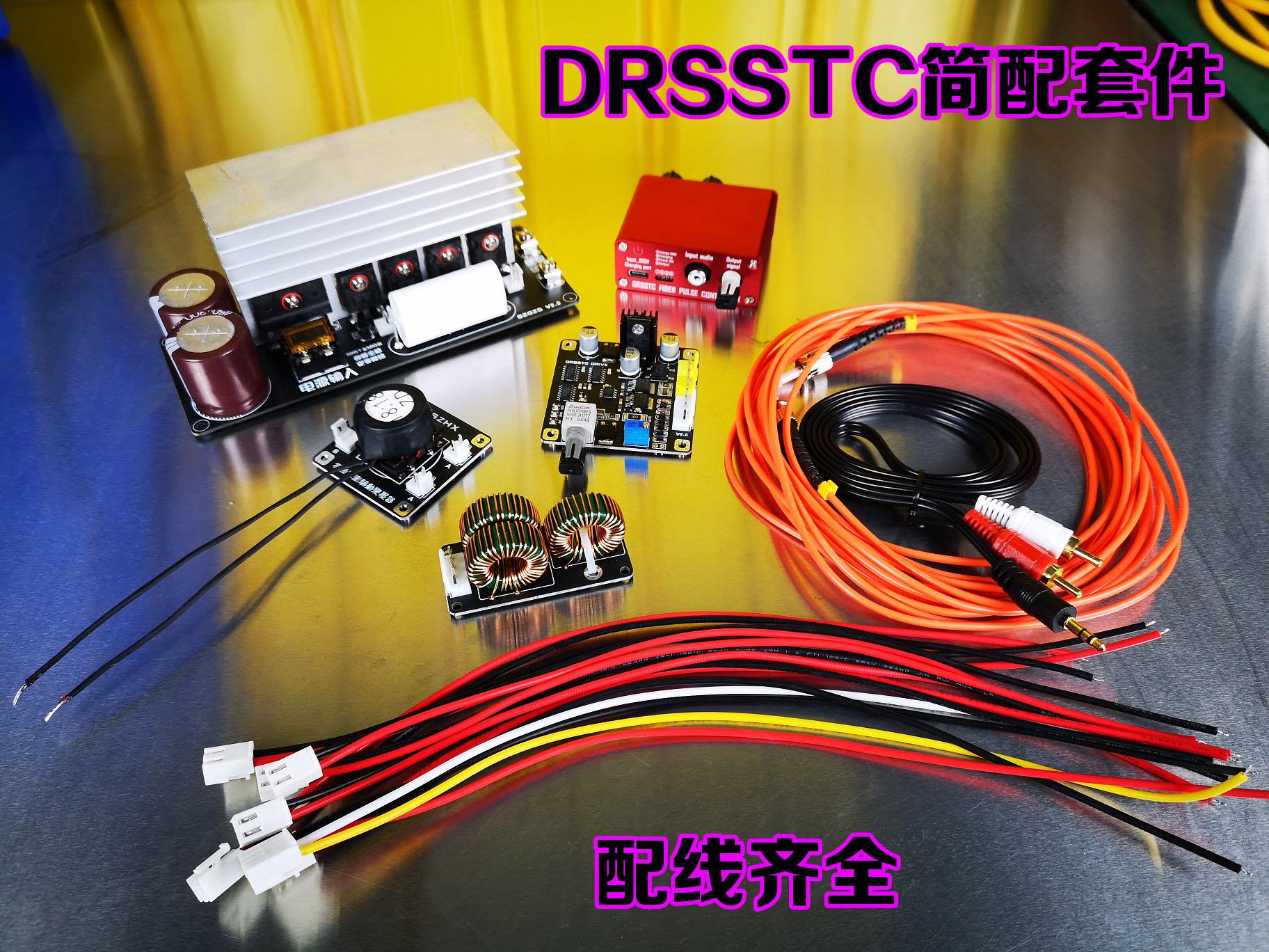 DRSSTC تسلا لفائف محرك مجلس قوس طفاية شبكة محرك GDT كامل جسر العاكس وحدة مجموعة بسيطة