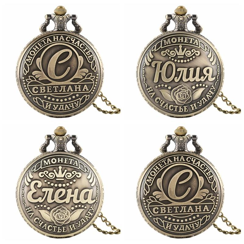 Карманные кварцевые часы Julia Svetlana Elena, подвеска в виде монет из русского языка, подарок на подарок