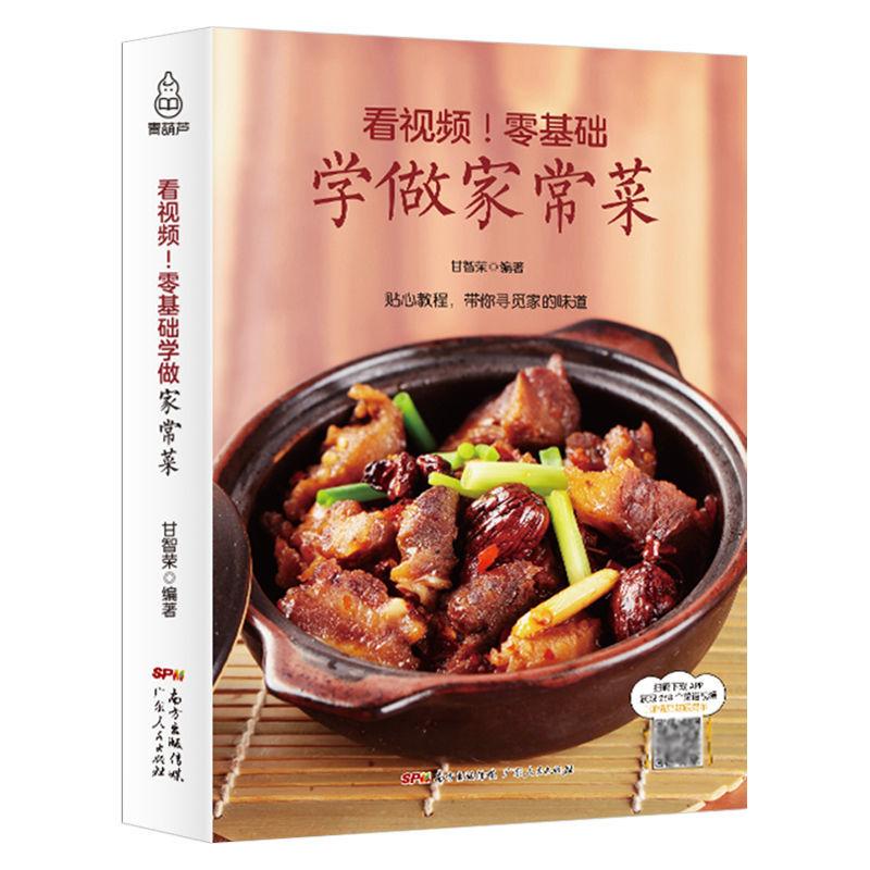 Книга Zero Foundation для домашнего приготовления пищи, книга для домашнего приготовления пищи Daquan, семейный кулинарный ингредиент, Libros