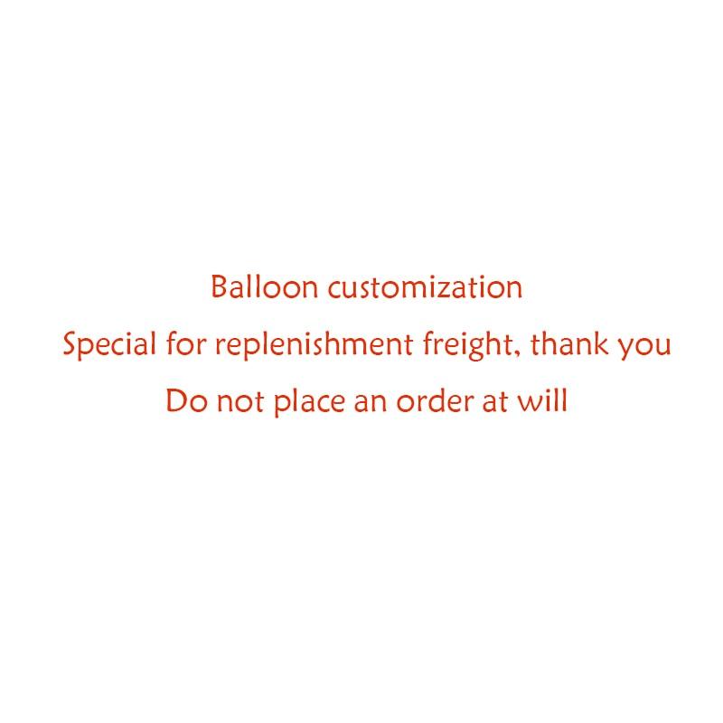 123456 воздушных шаров по индивидуальному заказу, специально для пополнения и доставки, пожалуйста, не размещайте заказы по желанию
