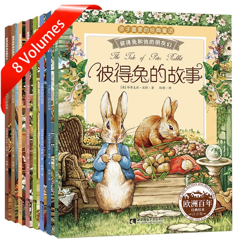 8 Books of Chinese Children Extracurricular Read Story Books Children's Stories Early Childhood Education Pinyin Early Education pinyin painted for children early reading version of tang poems early education ancient poems and children s stories