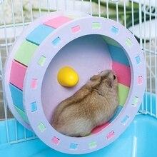Высокое качество Горячие Смешные красочные хомяк бегущее колесо беззвучное бегущее колесо игрушка маленькие товары для домашних животных