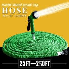 Садовый шланг расширяемый волшебный гибкий Водный шланг для мытья автомобиля с 7 с функцией распылителя Пистолет для полива 25FT to150FT