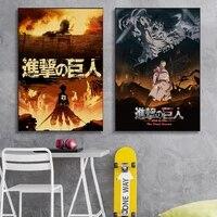 Affiche en toile avec dessin anime japonais attaque des titans  image murale creative  decoration interieure