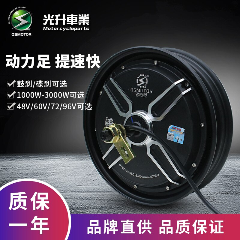 Transit 10-inch motor 1200 w1500w2000w3000 save electricity 60 v, 72 v power electric vehicle wheel hub