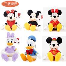 Original Disney Minnie 30cm Minnie Donald canard marguerite peluches Pelucia Mickey souris fille ami Minnie peluche enfants