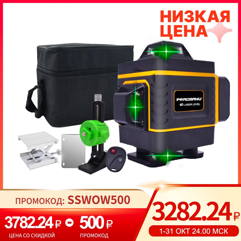 PRACMANU 16 линий 4D лазерный уровень лазерный невелир   Инструменты   АлиЭкспресс