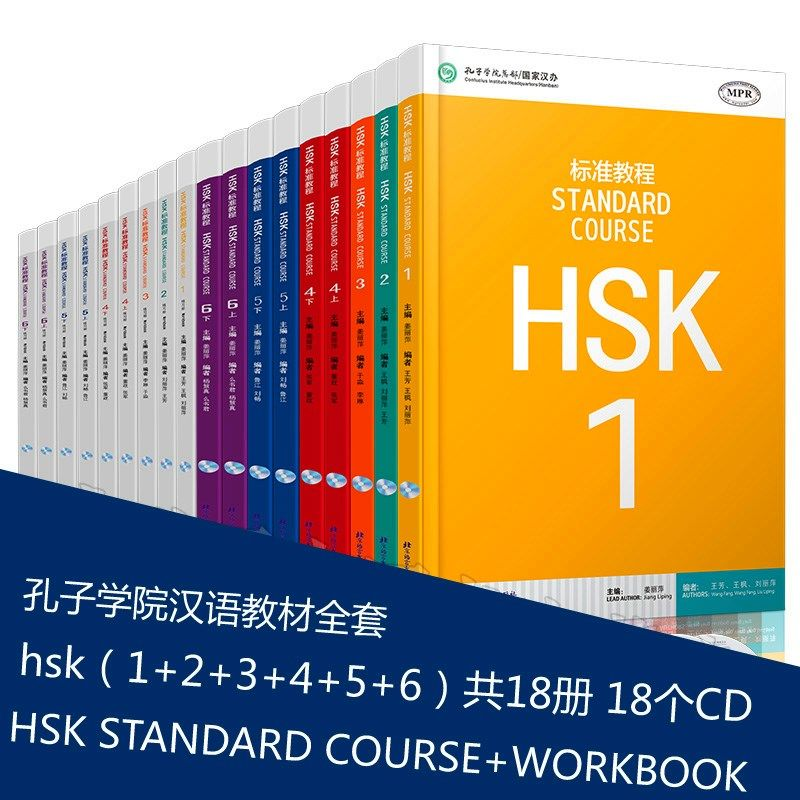 18 books Standard Course HSK 1, 2, 3 ,4, 5 ,6( 9 textbook+9 workbooks +18 cds) / Foreigners Learning Chinese Hanzi Best Book