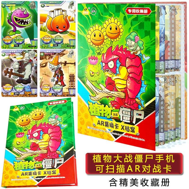 Карточка для игры «Растения против Зомби»