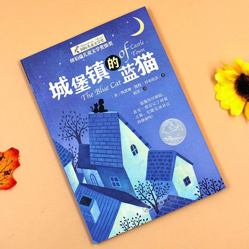 Детская литературная фантастика с изображением синей Кошки под городом, строгая книга, Детские обучающие книги