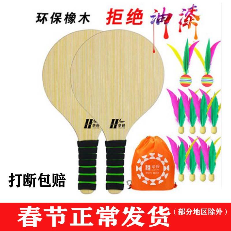 Paddle Badminton Racket Indoor and Outdoor Solid Wood Shuttlecock Racket Children Adult Shuttlecock Fitness Badminton Ball