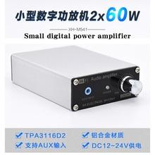 HIFIDIY LIVE HiFi 2.0 Small Digital Audio Power Amplifier TPA3116D2 MINI stereo pure hi-fi amplifier 60W*2 XH-M541