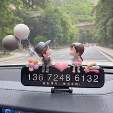 Cute couple doll car decoration temporary parking card parking sign phone number plate auto parts in