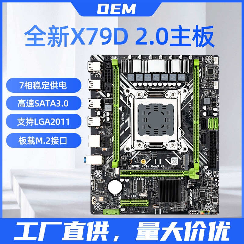 The new X79D 2.0 computer motherboard 2011 pin supports Zhiqiang E5 dual channel D3 with M.2 true x79 chip