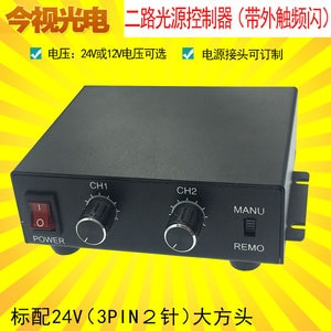 One-to-two Dual-channel Visual Light Source Dimming Controller Two-way Output Adjustable External Trigger Strobe LED Power