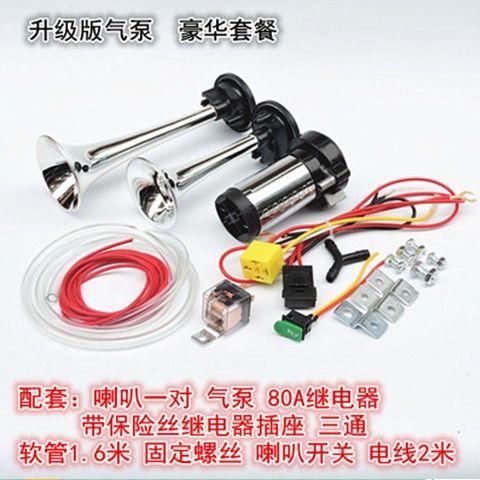 Bocina de aire para coche de 12V 24V, bocina de aire de dos tubos, bocina de entrada de tres tubos, bocina de aire ultra fuerte de tono alto