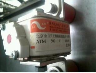 Fusibles ATM 500V 630A/ATM 660V 500A-L/ATM-L AC800V 350A 100KA aR