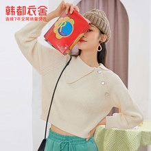 Handu Clothing House 2021 Spring New Women's Clothing Loose and Stylish Long Sleeves Bottoming Sweat