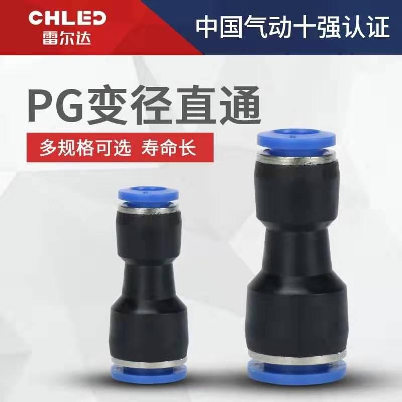 Acoplamento rápido pneumático da tubulação de ar do pg do encaixe direto através da cabeça do tamanho que reduz o t PG6-4 8-4 8-6 10-6 10-8 12-8 12-10 16-12