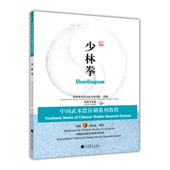 164 Page Chinese Kung Fu Wushu Duan System Course Series : shaolinquan недорого