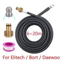 6 м 10 м 15 м 20 м x 2320psi/ 160bar шланг для очистки слива воды для моек высокого давления Elitech Bort Daewoo