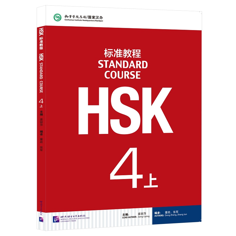 HSK 4 Books Kids Adult Learning Chinese English Bilingual Students Textbook Workbook Learn Chinese characters Standard Course недорого