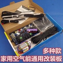 1.5P 2P Air Energy Water Heater Motherboard Control Board Universal Refit Full Set Of Universal Comp