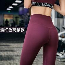 Sports Fitness Wear Material Yoga Pants High-Waist Tummy Control Women Yoga Pants