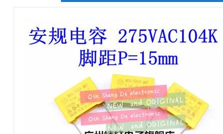 film capacitor 275VAC104K 0.1UF 100NF 275VAC foot pitch P=15mm