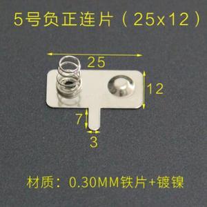 100PCS No. 5 battery sheet 12 * 25/28 / 29MM spring contact sheet battery box positive and negative bipolar battery sheet