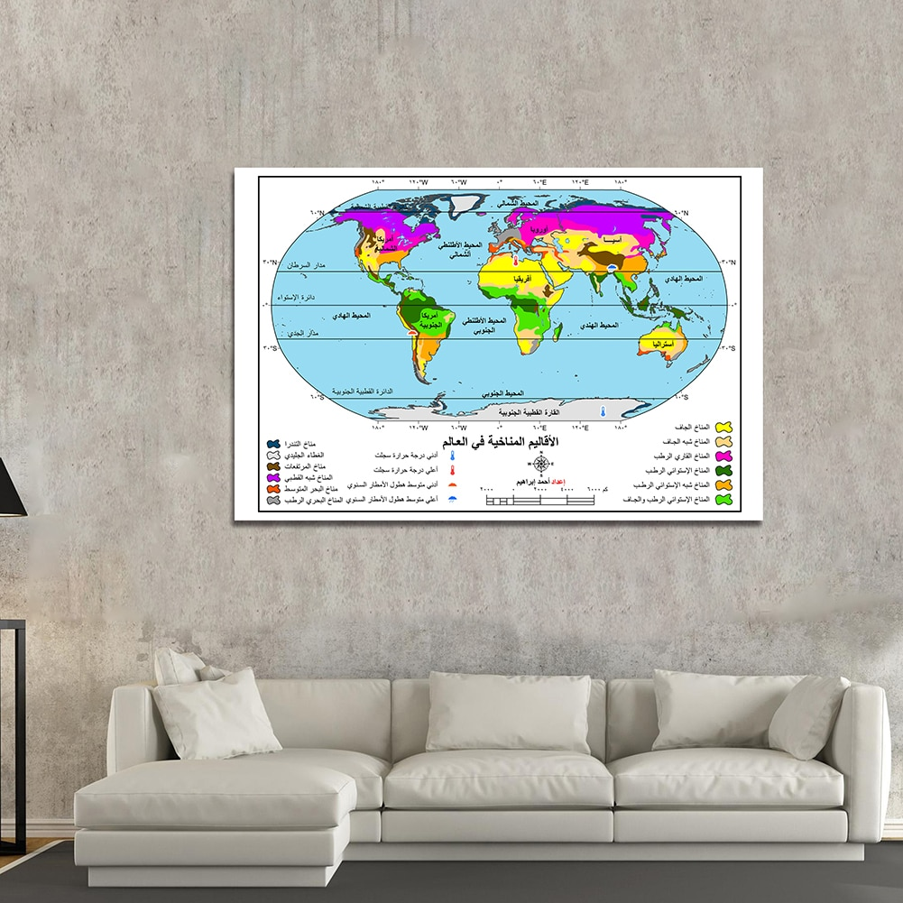 150*100cm Climate Map Of the world Arabic Map Large Poster Wall Decor Non-woven Canvas Painting Home Decoration School Supplies