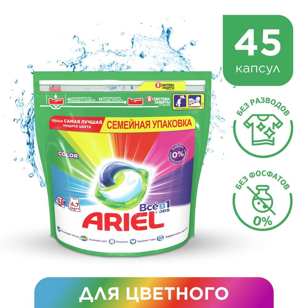 Капсулы для стирки Ariel Всё в 1 Color 45шт.|Стиральный порошок|   | АлиЭкспресс